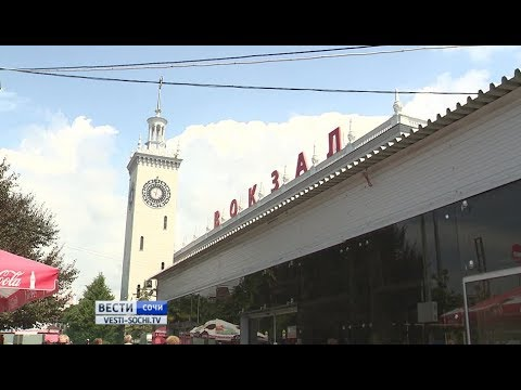 Базар-вокзал: досмотровые павильоны ж/д вокзала Сочи хотят сделать торговыми