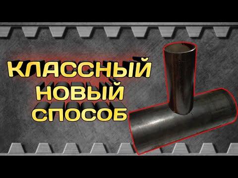 Врезка труба в трубу разного диаметра новый способ
