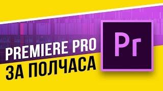 🎓 Premiere Pro для НОВИЧКОВ! Введение, основы и все остальное, что нужно знать о программе