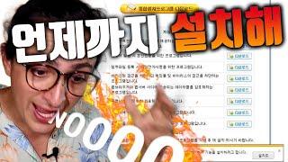 그 많던 액티브X는 정말 사라질까? feat.(exe)