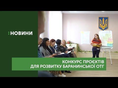 26 проектів розвитку Баранинської ОТГ подали на конкурс «Активні громадяни»