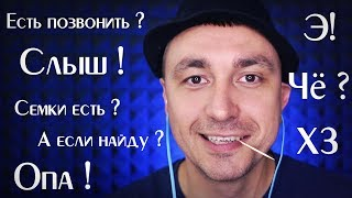 Download Грубый АСМР Гопник Mp3 and Videos