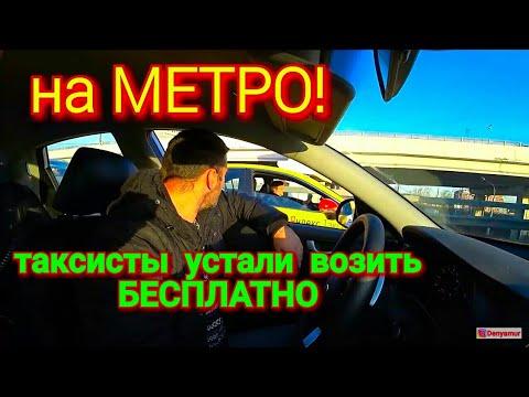Улицы города без таксистов стали причиной утренней давки в метро | СМИ запретили говорить про Бойкот