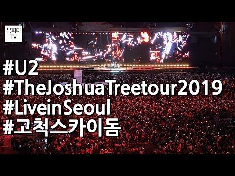 유투 라이브 서울 고척스카이돔 후기(U2 The Joshua Tree tour 2019 Live in Seoul Korea,Gocheok SKY DOME,아이폰11프로,복피디TV)
