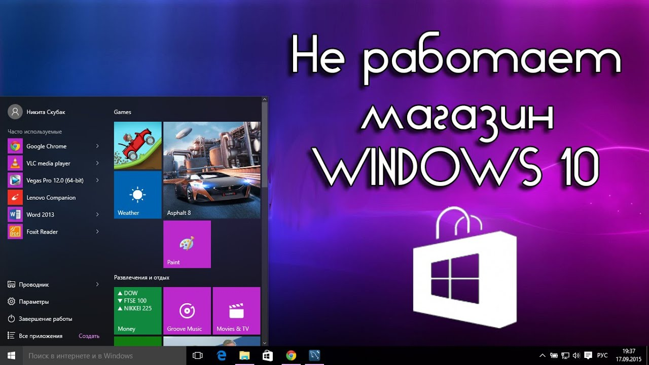 инстаграм не работает Image: Не работает магазин Windows 10. Что делать?