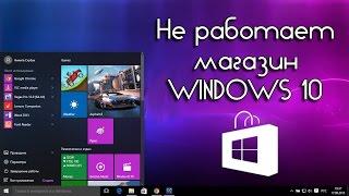Не работает магазин Windows 10. Что делать?