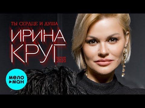 Ирина Круг  - Ты сердце и душа (версия 2020)