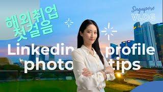 [ENG]해외취업| Linkedin profile| 링…