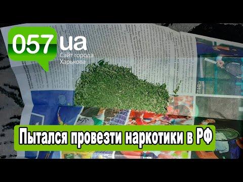 Новости Харькова: На Харьковщине водитель грузовика пытался провезти наркотики в РФ