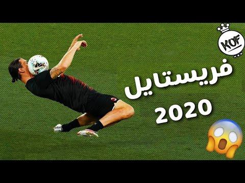 إستعراض اجمل مهارات فريستايل في عالم كرة القدم 2020
