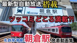 ツッコミどころ満載の最新型放送⁉︎名鉄常滑線 朝倉駅 発着動画集