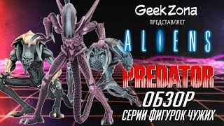 обзор фигурок Чужих  Neca Alien vs Predator Arcade Game Figures Review