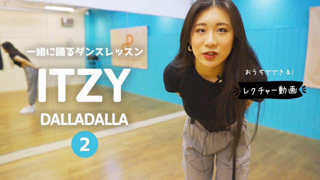 【ダンスレクチャー後半】ITZYのDALLA DALLAのダンス!サビ部分をみんなで踊ろう!