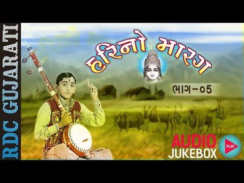 Hari No Marag Part 5 | Hari Bharwad Bhajan |...