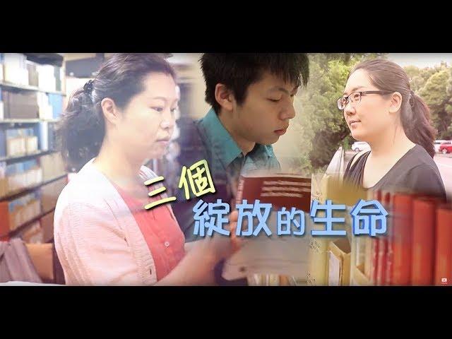 電視節目 TV1447 三個綻放的生命 (HD粵語) (紐西蘭系列)