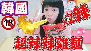 【開箱試吃】挑戰2倍辣的辣雞麵!整個舌頭都壞掉啦!韓國 泡麵 대한민국 불닭볶음면 |可可酒精