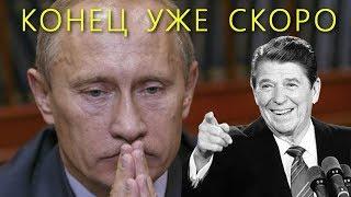 Путин в петле Рейгана. КОНЕЦ УЖЕ СКОРО.