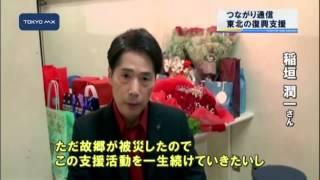 東日本大震災からの復興を支援する人々に関する情報を紹介する[つなが...