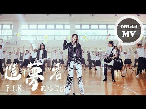 F.I.R. 飛兒樂團 末日青春:補完計劃 [ 造夢者 Can You Remember ] Official Music Video