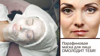 Парафиновая маска для лица ОМОЛОДИТ ТЕБЯ Парафинотерапия для лица и тела