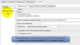 Парсер контента на базе Datacol