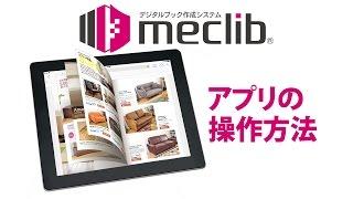 デジタルブック作成meclib(メクリブ)アプリの操作方法}