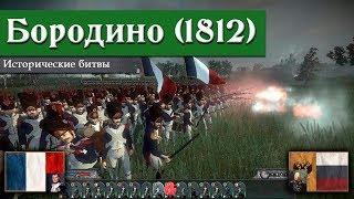 Napoleon: Total War - Бородинская битва [Историческая битва]