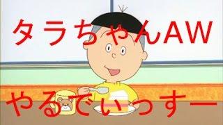 【COD:AW】 タラちゃんAW殺るでぃっすー!! ~part3 thumbnail
