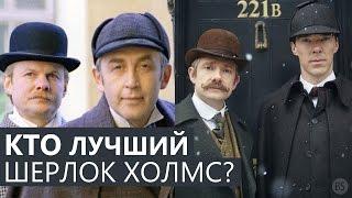 Кто лучший Шерлок Холмс в истории кино?