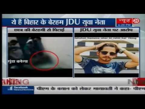 JDU student leader brutally thrashed a student in Patna