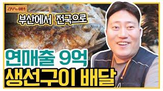 [갑부's 아템] 부산 생선구이 맛집이 우리집 …