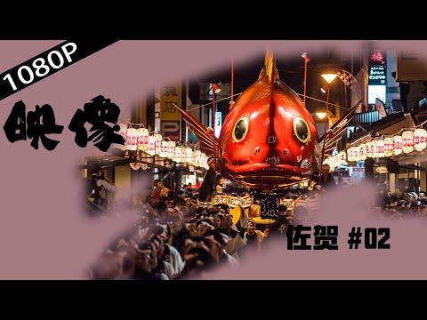 映像佐贺第二集 揭开日本神道信仰的神秘面纱