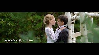 Александр и Юлия  |   2015/08/15
