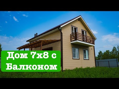 Каркасный дом 8х7 с балконом.