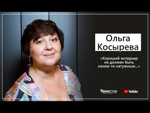 Лекция Ольги Косыревой в галерее интерьеров «Твинстор»