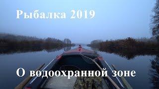 Рибалка 2019. Водоохоронна зона.
