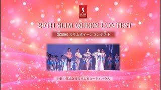 第29回スリムクイーンコンテスト 29TH SLIM QUEEN CONTEST 主催:株式会...