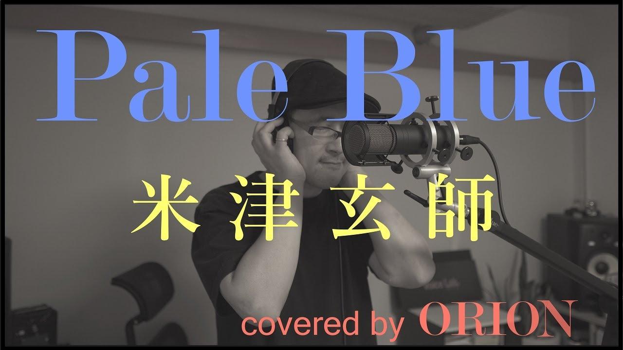 Pale Blue 米津玄師 ~ピアノアレンジ~【ボイストレーナーが本気で歌ってみた】フル歌詞  TBS系金曜ドラマ『リコカツ』主題歌 covered by ORION