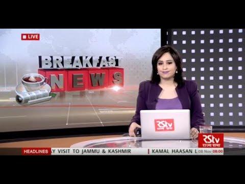 English News Bulletin – Nov 08, 2017 (8 am)