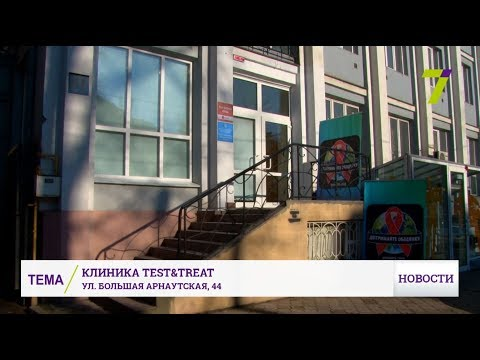 В Одессе открыли бесплатную клинику для диагностики и лечения ВИЧ/СПИДа