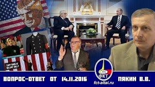 Вопрос-Ответ Пякин В. В.  от 14 ноября 2016 г. (обработка звука)