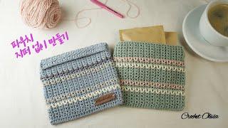 지퍼가 필요 없는 파우치 만들기(Crochet a Dr…