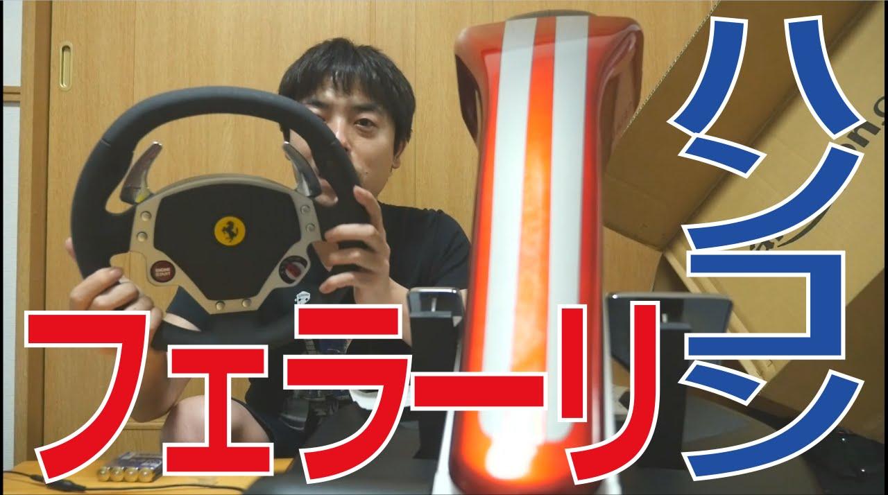 フェラーリのハンコン購入! Thrustmaster Ferrari Wireless Gt F430