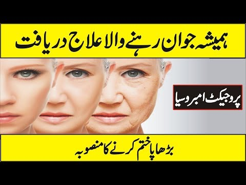 Project Ambrosia The Treatment for Becoming Young in Urdu Hindi