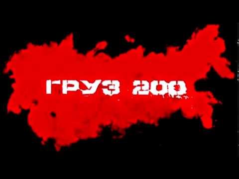 Груз 200 / Gruz 200 / Cargo 200 / Freight 200 [OST By VA, 2007]
