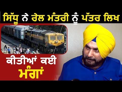 Navjot Sidhu ने Railway Minister को Letter लिखकर उठाई कई मांगे