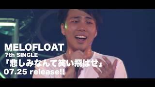 「悲しみなんて笑い飛ばせ」/メロフロート 7/25リリース決定!