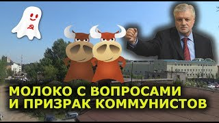 'Открытая Политика'. Выпуск - 53. 'Молоко с вопросами и призрак коммунистов'