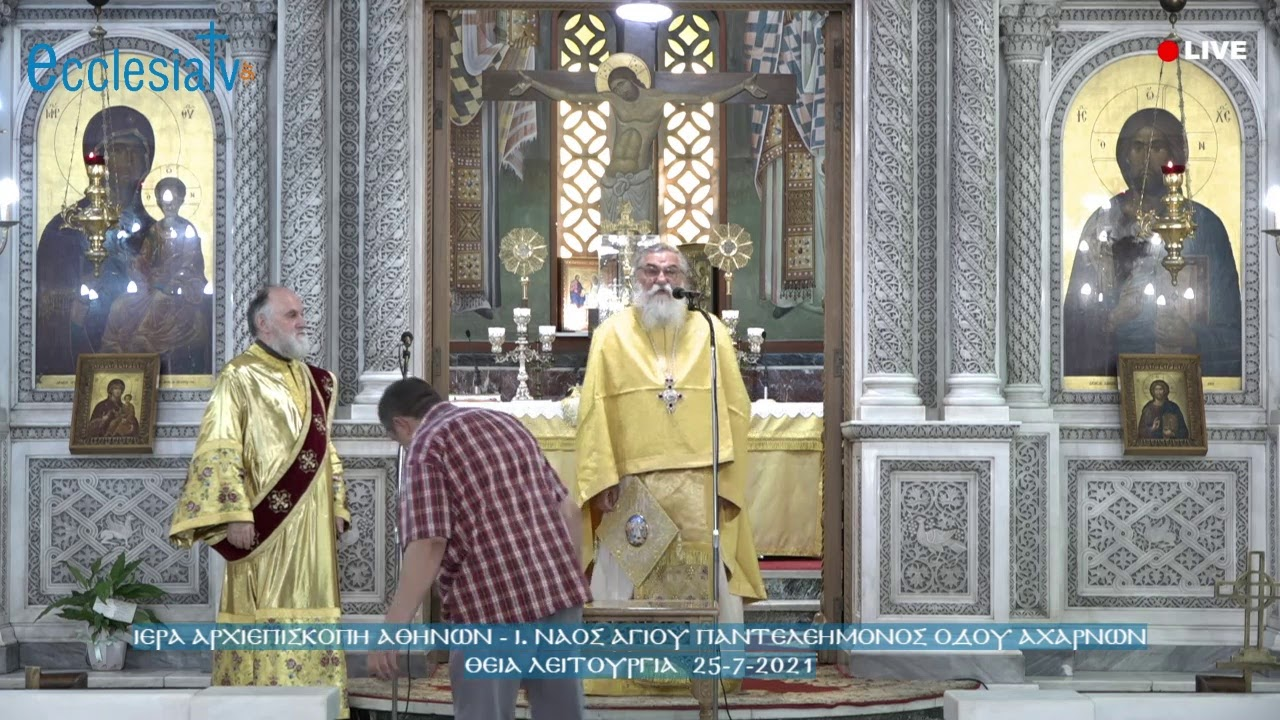 Θεία Λειτουργία - Ι. Ν. Αγ. Παντελεήμονος οδού Αχαρνών 25-7-2021