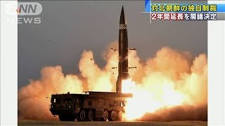 日本独自の対北朝鮮制裁 2年延長を閣議決定(2021年4月6日) - YouTube